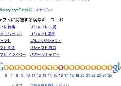 """ヤフー検索 """"リシャフト""""で"""