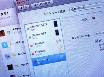 iPhoneがあれば、どこでもネット